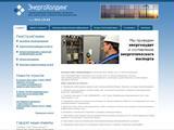 Сайт ЭнергоХолдинга